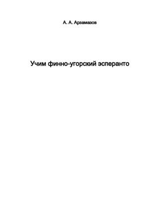 Учим финно-угорский эсперанто - Арзамазов, Алексей Андреевич